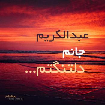 عکس پروفایل عبدالکریم جانم دلتنگتم