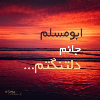 عکس پروفایل ابومسلم جانم دلتنگتم