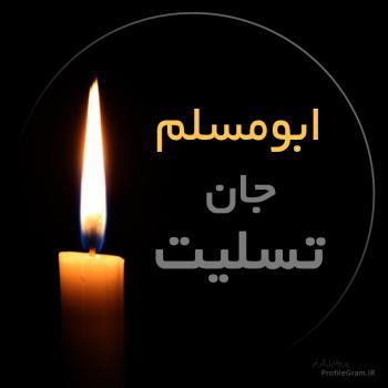 عکس پروفایل ابومسلم جان تسلیت