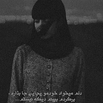 عکس پروفایل غمگین دلم میخواد خودمو یجایی جا بذارم برگردم ببینم دیگه نیستم