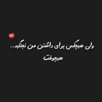 عکس پروفایل دل شکسته ولی هیچکس برای داشتن من نجنگید هیچوقت