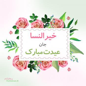عکس پروفایل خیرالنسا جان عیدت مبارک
