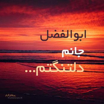 عکس پروفایل ابوالفضل جانم دلتنگتم