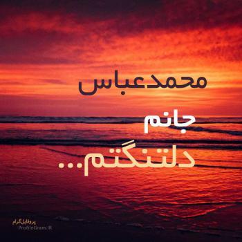 عکس پروفایل محمدعباس جانم دلتنگتم
