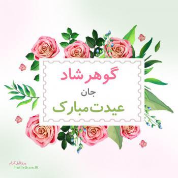 عکس پروفایل گوهرشاد جان عیدت مبارک