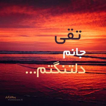 عکس پروفایل تقی جانم دلتنگتم