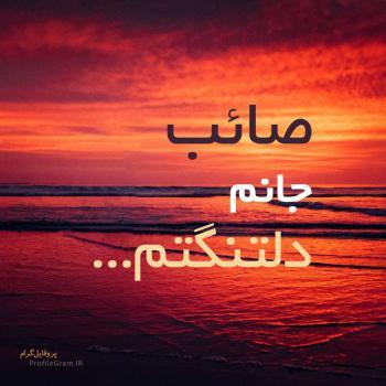 عکس پروفایل صائب جانم دلتنگتم