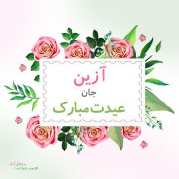 عکس پروفایل آزین جان عیدت مبارک