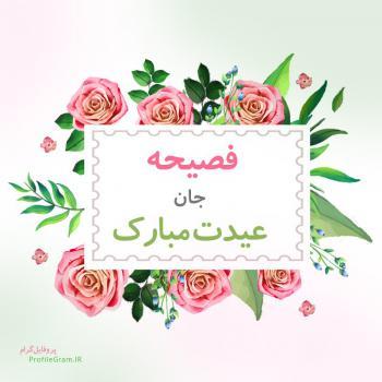 عکس پروفایل فصیحه جان عیدت مبارک
