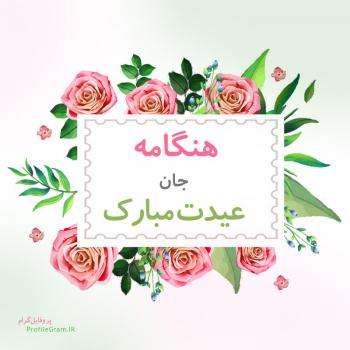 عکس پروفایل هنگامه جان عیدت مبارک
