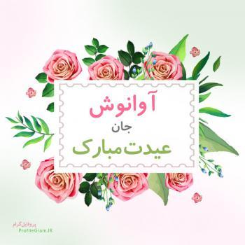 عکس پروفایل آوانوش جان عیدت مبارک