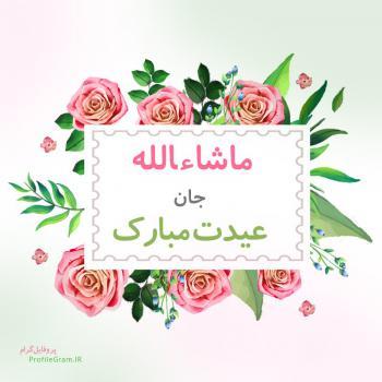 عکس پروفایل ماشاءالله جان عیدت مبارک