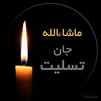 عکس پروفایل ماشاءالله جان تسلیت
