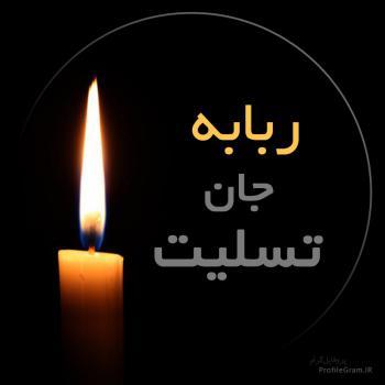 عکس پروفایل ربابه جان تسلیت