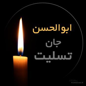 عکس پروفایل ابوالحسن جان تسلیت