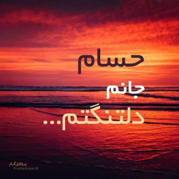 عکس پروفایل حسام جانم دلتنگتم