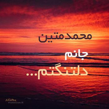 عکس پروفایل محمدمتین جانم دلتنگتم