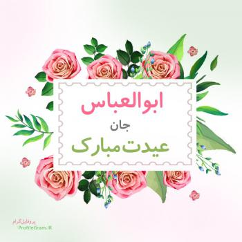 عکس پروفایل ابوالعباس جان عیدت مبارک