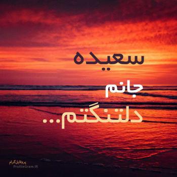 عکس پروفایل سعیده جانم دلتنگتم