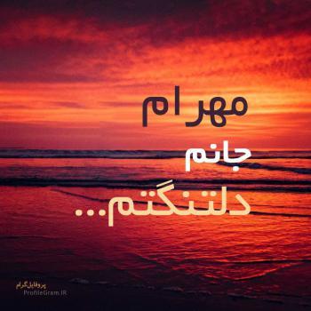عکس پروفایل مهرام جانم دلتنگتم