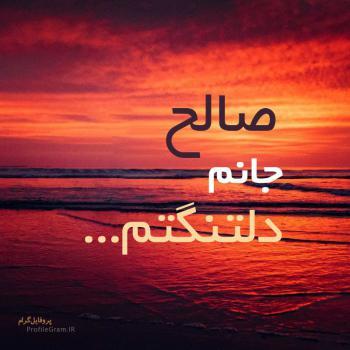 عکس پروفایل صالح جانم دلتنگتم
