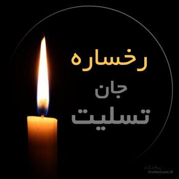 عکس پروفایل رخساره جان تسلیت