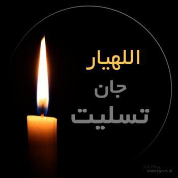 عکس پروفایل اللهیار جان تسلیت