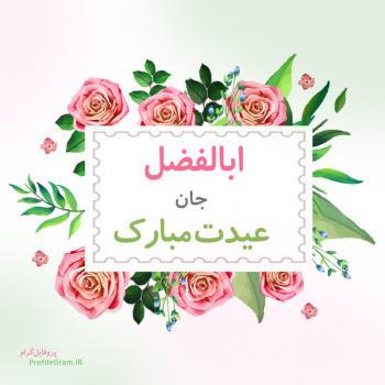 عکس پروفایل ابالفضل جان عیدت مبارک