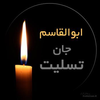 عکس پروفایل ابوالقاسم جان تسلیت