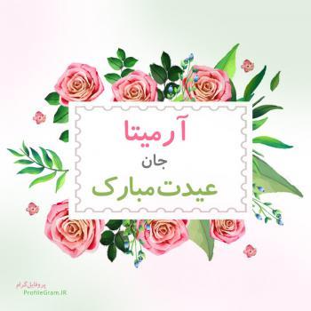 عکس پروفایل آرمیتا جان عیدت مبارک