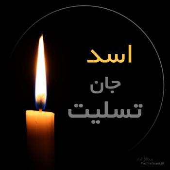 عکس پروفایل اسد جان تسلیت