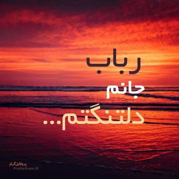 عکس پروفایل رباب جانم دلتنگتم