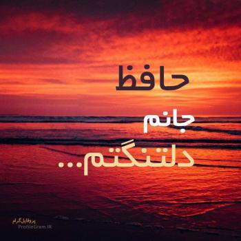 عکس پروفایل حافظ جانم دلتنگتم