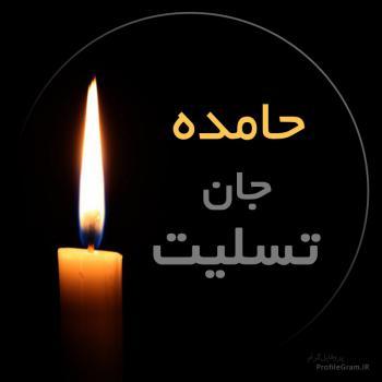 عکس پروفایل حامده جان تسلیت