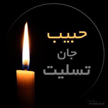 عکس پروفایل حبیب جان تسلیت