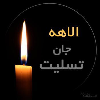 عکس پروفایل الاهه جان تسلیت