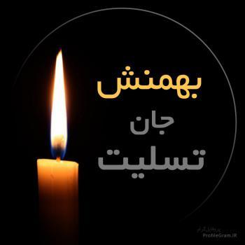عکس پروفایل بهمنش جان تسلیت