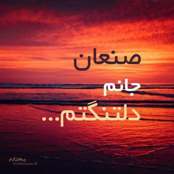 عکس پروفایل صنعان جانم دلتنگتم