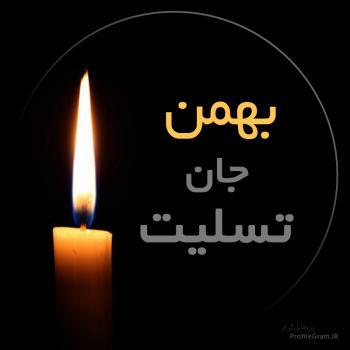 عکس پروفایل بهمن جان تسلیت