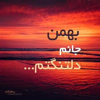 عکس پروفایل بهمن جانم دلتنگتم