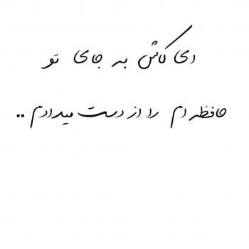 عکس پروفایل َشکست عشقی ای کاش به جای تو حافظهام را از دست میدادم
