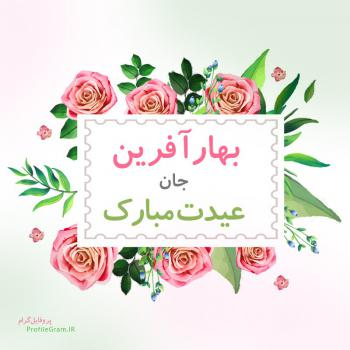 عکس پروفایل بهارآفرین جان عیدت مبارک