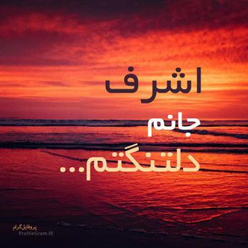 عکس پروفایل اشرف جانم دلتنگتم