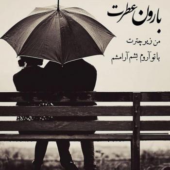عکس پروفایل عاشقانه بارون عطرت من زیر چترت باتو آروم بشم آرامشم