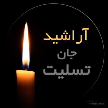 عکس پروفایل آراشید جان تسلیت