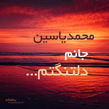 عکس پروفایل محمدیاسین جانم دلتنگتم