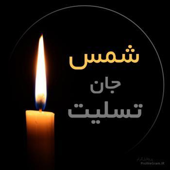 عکس پروفایل شمس جان تسلیت