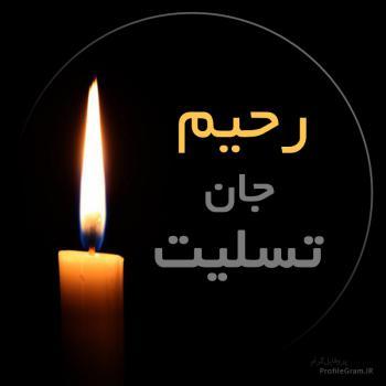 عکس پروفایل رحیم جان تسلیت