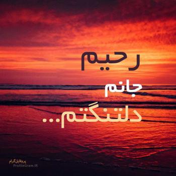 عکس پروفایل رحیم جانم دلتنگتم