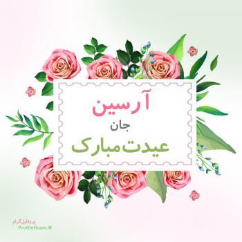 عکس پروفایل آرسین جان عیدت مبارک